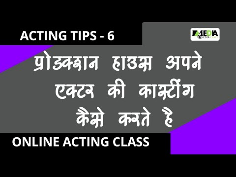 BOLLYWOOD ACTING TIPS-6 How do Production Houses cast Actors