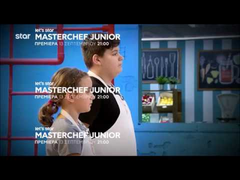 Trailer MasterChef Junior Greece 2018 (Πρεμιέρα).