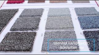 видео Как выбрать ковролин для различных помещений?