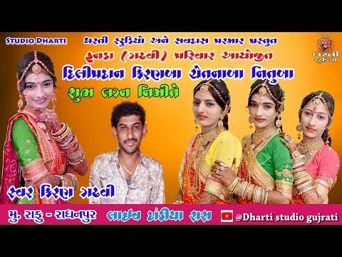 Kiran Gadhvi Na Lagn No Full Video '' કિરણ ગઢવી ના લગ્ન નો ફુલ વિડિઓ