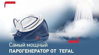 Парогенератор Tefal Pro Express Ultimate GV9580 с паром высокого давления