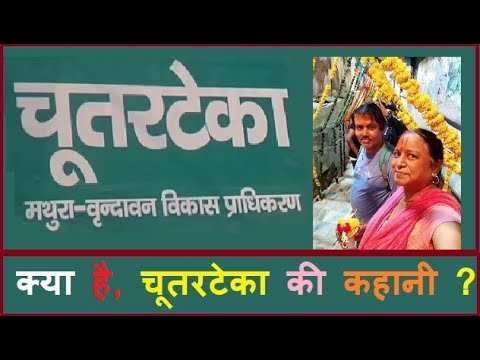 चूतरटेका की महिमा, गोवर्धन परिक्रमा, मथुरा, (भारत) Chutar Teka, Govardhan Parikrm, U.P. (India) - YouTube