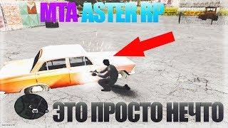 MTA ASTER RP СИЛЬНОЕ ЗАЯВЛЕНИЕ (ЗБТ)!