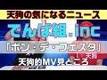 【でんぱ組.inc】ボン・デ・フェスタ【MV天狗的見どころ】
