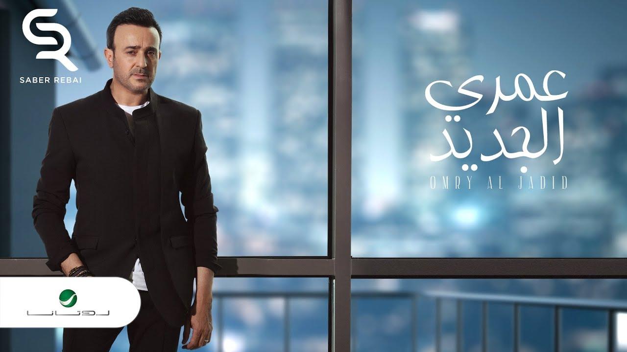 Saber Rebai ... Omry Al Jadeed - Lyrics 2019 | صابر الرباعي  ... عمري الجديد - بالكلمات