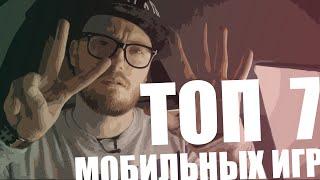ТОП-7 МОБИЛЬНЫХ ИГР  ЗА 6 МИНУТ ★ ДЖЕЙ