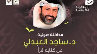 مداخلة الدكتور ساجد العبدلي حول كتابه اقرأ