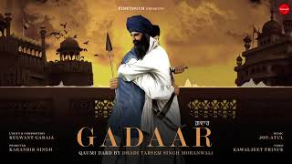 Gadaar (Qaumi Dard) | Dhadi Tersem Singh Moranwali | New Punjabi Song 2018 | Fan Bhindranwale Da