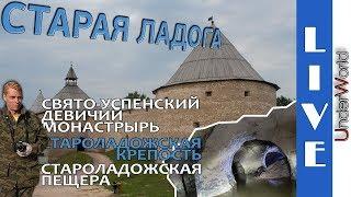 Staraya Ladoga - Staraya Ladoga Fortress and Cave | Holy Dormition Monastery