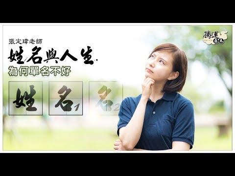 """姓名學張定瑋老師-20180509-本日主題 """"為何單名不好""""易經風水算命大師 - YouTube"""