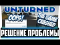 ОШИБКА Unturned - Oops! The game crashed | Windows x32 [РЕШЕНИЕ]