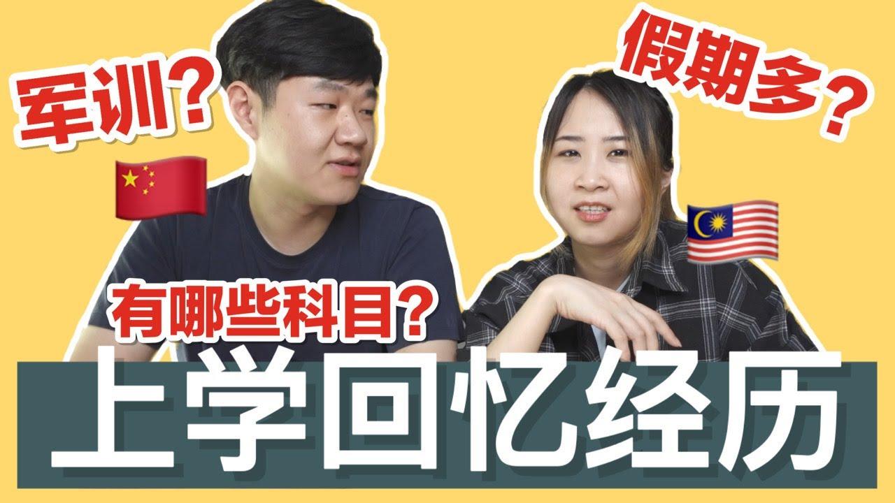 马来西亚和中国的上学经历/回忆,哪边比较轻松!?