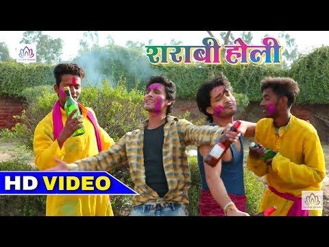 [HD Video] DHANANJAY SHARMA ~ RATAN RAJGURU - Samhat Ke Aagi || New Superhit bhojpuri Holi song 2018