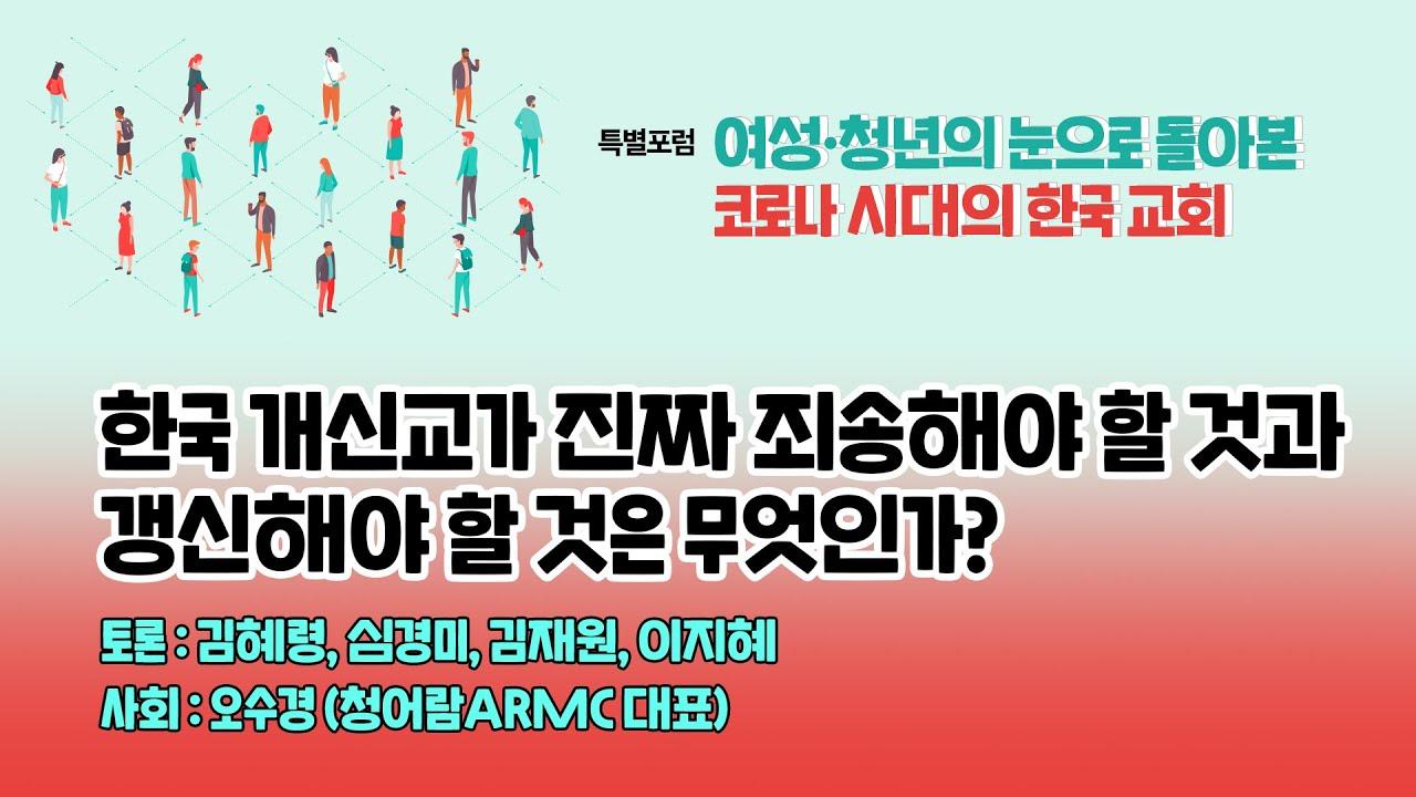 종합토론 | 여성·청년의 눈으로 돌아본 코로나 시대의 한국 교회 - 한국 개신교가 진짜 죄송해야 할 것과 갱신해야 할 것은 무엇인가?