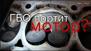 [Hackmyth] Как Газ Убивает Ваш Двигатель