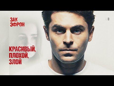 Красивый, плохой, злой (Фильм 2018) Триллер, драма, криминал, биография