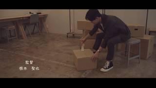 平井大 - また逢う日まで   /  根本聖也/高校卒業制作MV(ドラマver.)