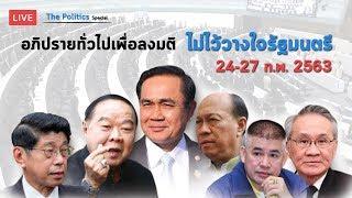 Live :The Politics special การอภิปรายทั่วไปเพื่อลงมติไม่ไว้วางใจรัฐมนตรีเป็นรายบุคคล วันที่ 26 ก.พ.