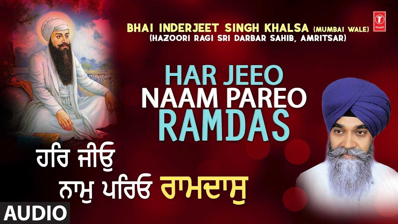 HAR JEEO NAAM PAREO RAMDAS I BHAI INDERJEET SINGH KHALSA I GUR BIN GHOR ANDHAAR I Full AUDIO Song