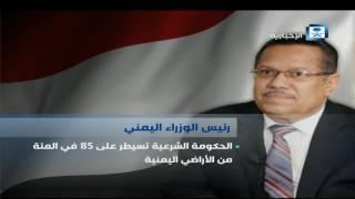 رئيس الوزراء اليمني.. عاصفة الحزم