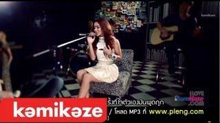 KnomJean - เสี่ยงมั้ย (Risk) [Official MV]