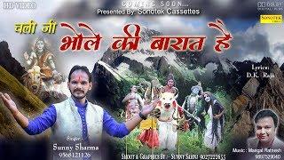 भोले की बारात Sunny Sharma Shiv Bhole Baba Bhajan Shiv Bhajan 2019 Sonotek
