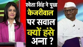 Anna laughs when asked question on Kejriwal | Bharat Tak