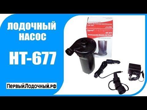 HT-677 - Видео