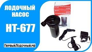 HT-677 - Видео обзор электрического лодочного насоса