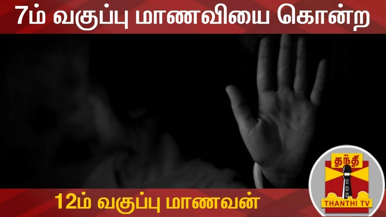 7ம் வகுப்பு மாணவியை கொன்ற 12ம் வகுப்பு மாணவன்   Murder   Dindigul   Thanthi  TV