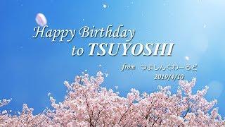 19/04/10 堂本剛さん 40歳のお誕生日おめでとう!