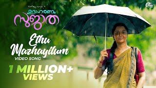 Udaharanam Sujatha | Ethu Mazhayilum Song ft Sithara Krishnakumar | Manju Warrier | Gopi Sundar | HD