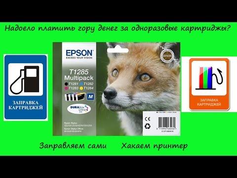 Хакаем принтер/МФУ Epson заправляем одноразовый картридж
