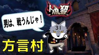 【人狼殺】ハッチャン企画の方言村に参加!【ゲーム実況】【狼の誘惑】|もうすぐ31かぁ