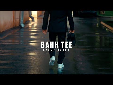 Bahh Tee - Белые Найки
