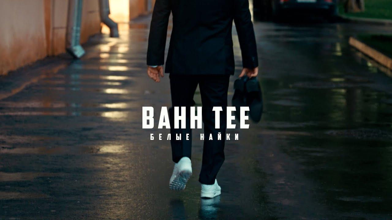 Bahh Tee  - Белые Найки (Премьера клипа)