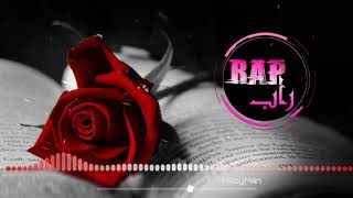 راب - لحن راب تركي حزين - موسيقى اغنية وأفترقنا بيسان اسماعيل & البصمة العربية  Sad Turkish Rap Beat