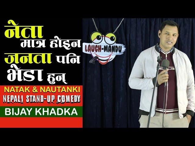 Natak & Nautanki Raajniti |  Nepali Stand-Up Comedy | Bijay Khadka | LaughMandu Comedy