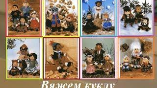 Мягкие игрушки своими руками. Вяжем куклу