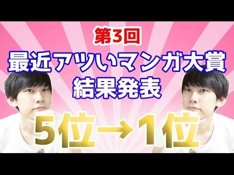 第3回 最近アツいマンガ(SAM)大賞結果発表 5位→1位