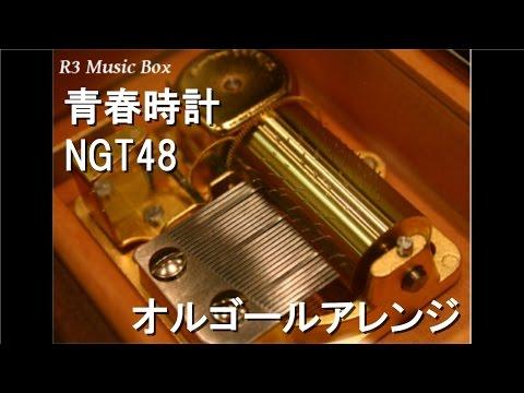 青春時計/NGT48オルゴール