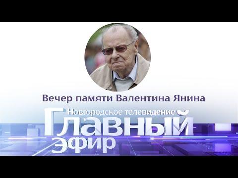 Новости / Вечер памяти Валентина Лаврентьевича Янина 6.02.2020 г.