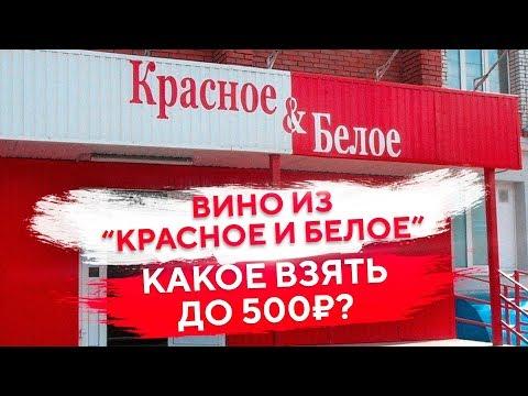 """Вино из """" Красное и Белое """" Какое взять до 500 руб???"""