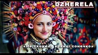 Українська народна пісня «Не сходило вранці сонечко»