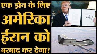 Iran पर हमले का हुक्म देकर वापस क्यों लिया Donald Trump ने ? US Drone | Iran US Conflict