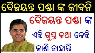 ବୈଜୟନ୍ତ ପଣ୍ଡା ଙ୍କ ଜୀବନି | Baijayant Panda Biography in Odia | Baijayant Panda Lifestyle in Odia