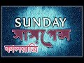 Sunday Suspense | Kalratri | by Manoj Sen | (NO ADD)