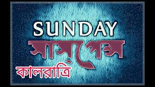 sunday-suspense-kalratri-by-manoj-sen-no-add