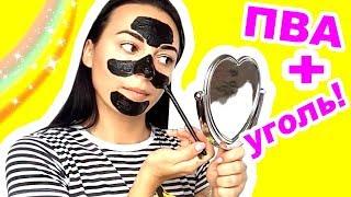 мАСКА  от черных точек / Пробуем вместе, делаем сами/ Черная маска для лица / DIY