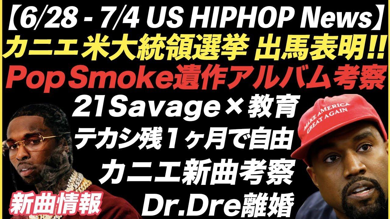 【カニエ、米大統領選挙 出馬&新曲に込めた想い】 Pop Smoke遺作アルバムを考察&炎上、21 Savage×教育、Dr.Dre離婚 【US HIPHOP News】
